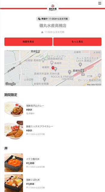 「磯丸水産」店舗別のテイクアウトが可能な料理一覧
