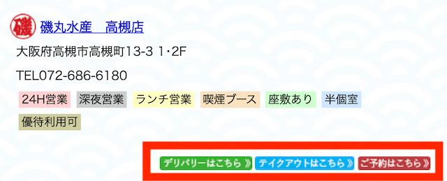 磯丸水産web店舗検索画面