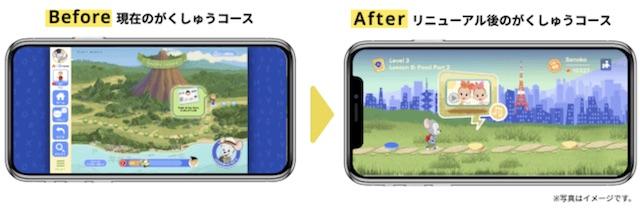 「楽天ABCマウス」リニューアル前と後の画面