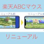 「楽天ABCマウス」リニューアル
