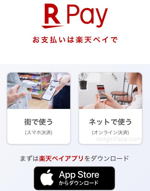 楽天ペイアプリをダウンロードする画面