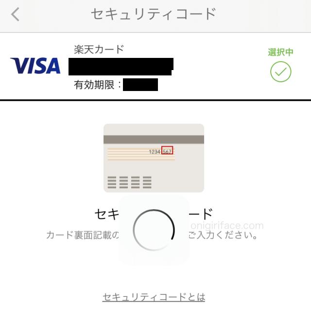 楽天ペイのダウンロード」クレジットカードのセキュリティコードを入力
