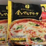 セブンイレブンの冷凍ピザ「金のマルゲリータ」2袋
