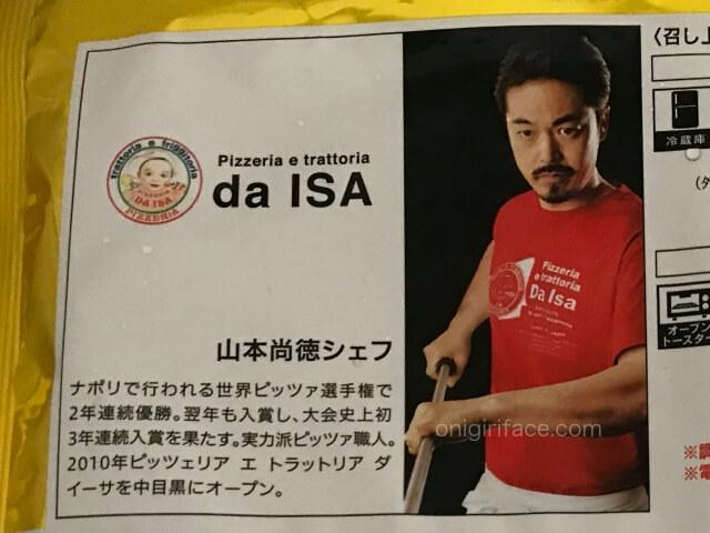セブンイレブンの冷凍ピザ「金のマルゲリータ」山本尚徳シェフ監修