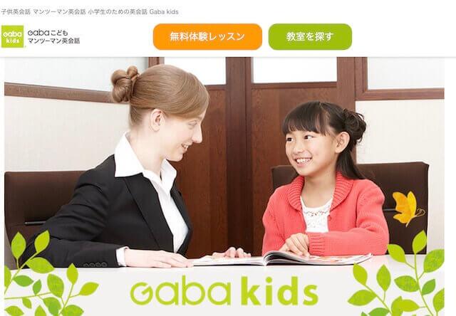 Gabaキッズ公式サイト