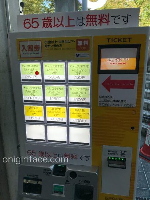 「ピースおおさか大阪国際平和センター」入場券の自動販売機