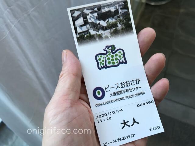 「ピースおおさか大阪国際平和センター」入場券(大人)