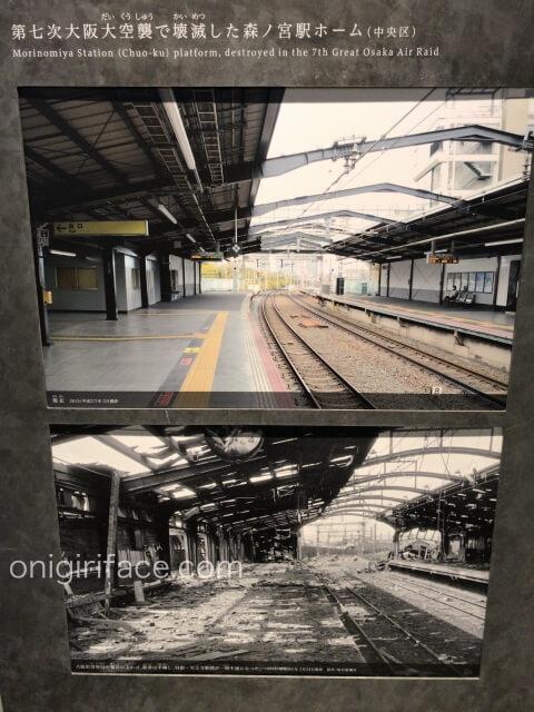 「ピースおおさか大阪国際平和センター」大阪空襲で壊された森ノ宮駅