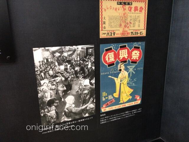 「ピースおおさか大阪国際平和センター」戦後の「復興祭」