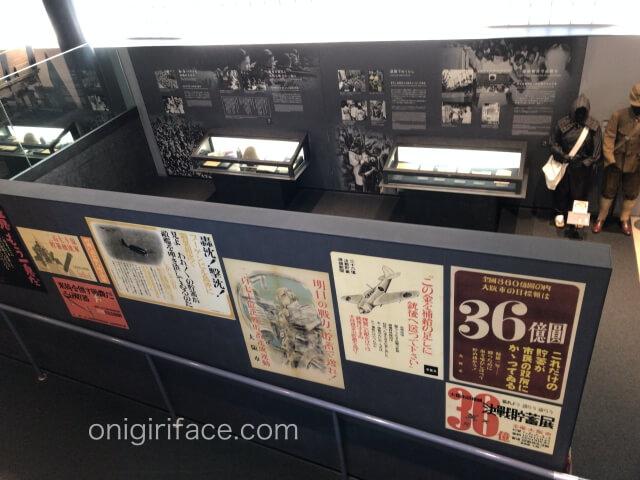 「ピースおおさか大阪国際平和センター」戦争時のポスター