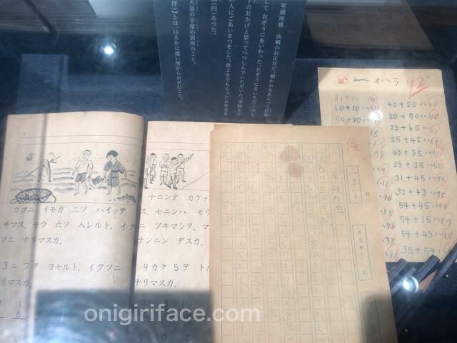 「ピースおおさか大阪国際平和センター」戦争時の教科書や作文、テスト