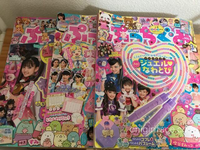 子供が購入している雑誌「ぷっちぐみ」
