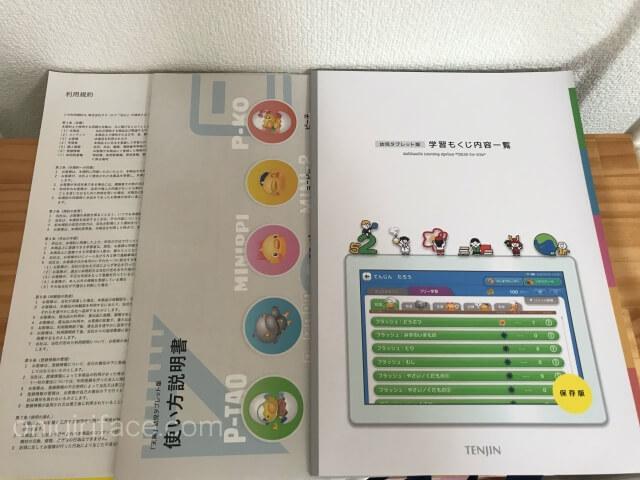 「天神」幼児版タブレット無料体験の資料パンフレット