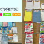 100均の雑巾(ダイソー・セリア・キャンドゥ)