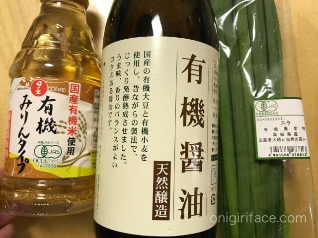 「ビオラル」で購入した有機醤油、有機みりん、有機ニラ