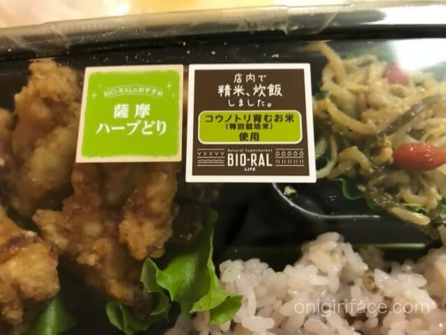 「ビオラル」お弁当に付いている店内で精米し炊飯したというラベル