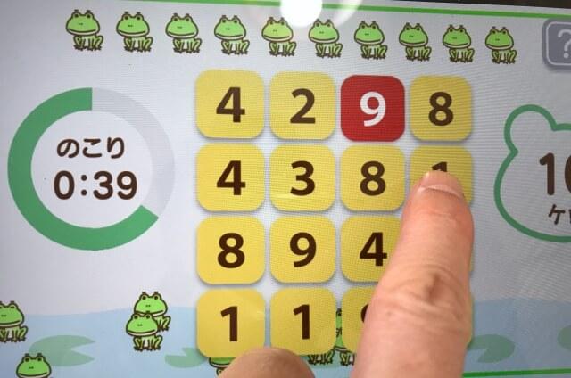 うごくさんすう「ケロ10(テン)」9と1のボタンを押しているところ