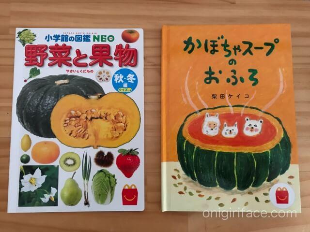ハッピーセット図鑑「果物と果実」・絵本「かぼちゃスープのおふろ」