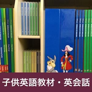 「子供英語教材・英会話」カテゴリー