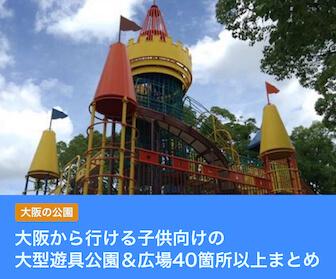 大阪の公園・遊具