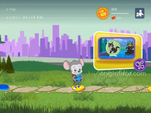 「楽天ABCマウス」メインプログラム「学習コース」