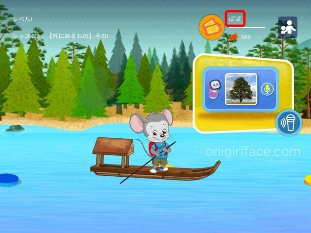 「楽天ABCマウス」学習するプレーヤーの切り替え