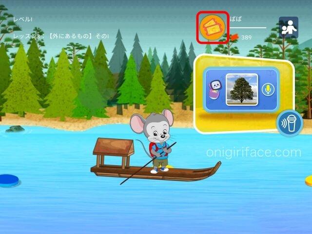 「楽天ABCマウス」メインプログラムのお札のアイコン
