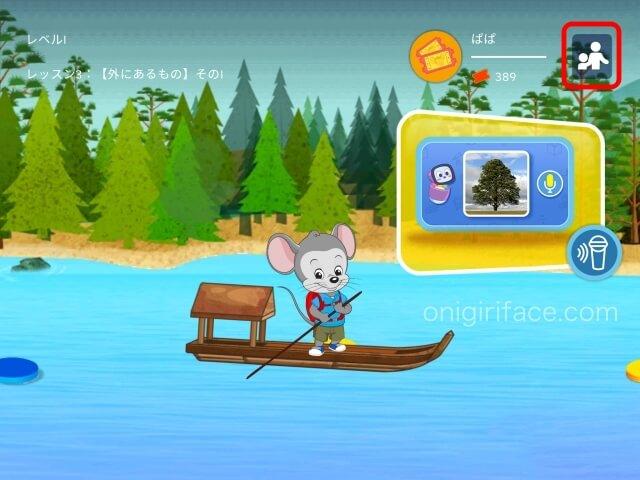 「楽天ABCマウス」ユーザーの追加登録