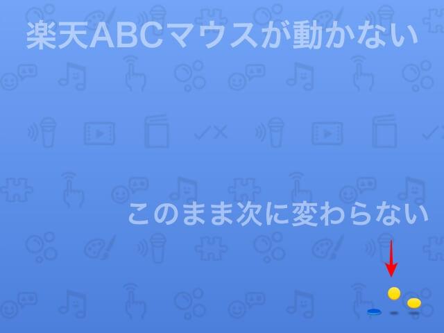 楽天ABCマウスが動かない時の画面