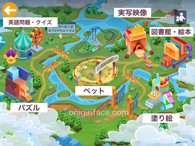 「楽天ABCマウス」MAP(図書館・映像・英語クイズ・ペット・パズル・塗り絵)