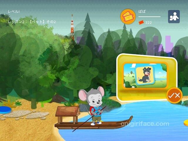「楽天ABCマウス」別の場所に移動中