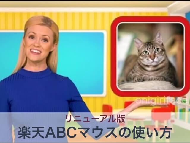 楽天ABCマウスの使い方(英語の先生)
