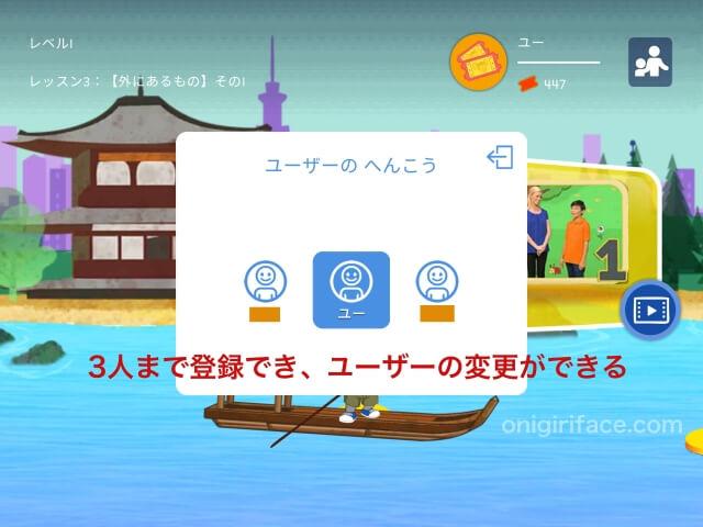 「楽天ABCマウス」ユーザーの変更画面