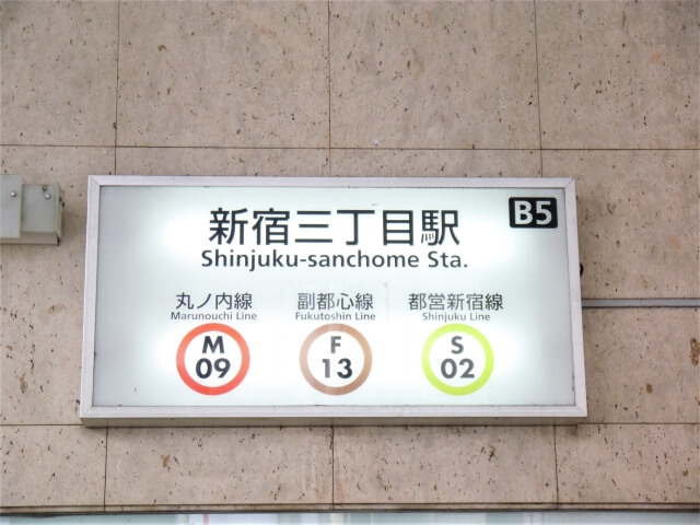 「新宿三丁目駅」の看板