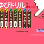 「ゆびドリル」for dキッズのホーム画面