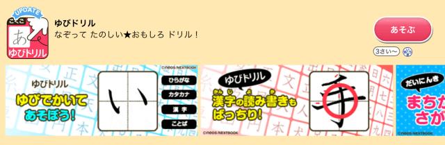 dキッズ「ゆびドリル」を選択する画面