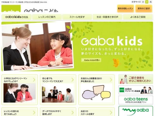 「Gabaキッズ」Webサイト