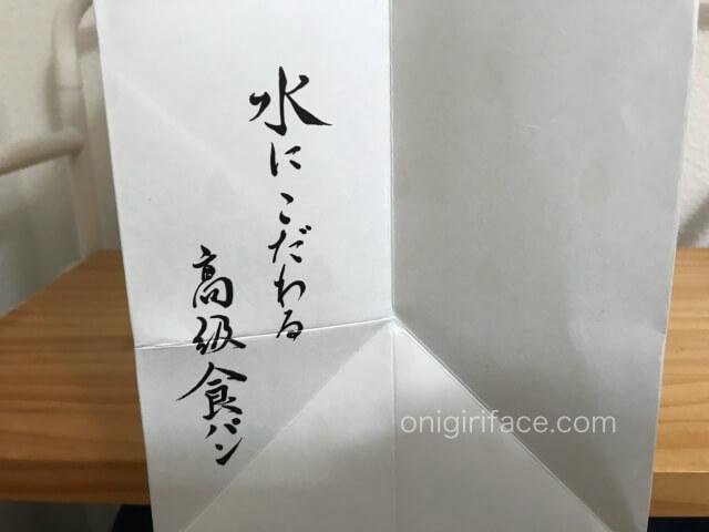 「銀座に志かわ」高級食パンの紙袋側面