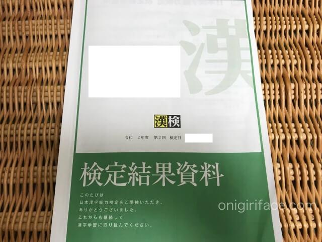 漢検9級「検定結果資料」