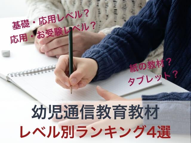 幼児通信教育教材レベル別ランキング(基礎標準、応用お受験/紙、タブレット)