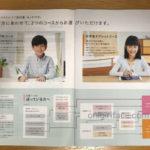 Z会の資料「「小学生コース」と「小学生タブレットコース」