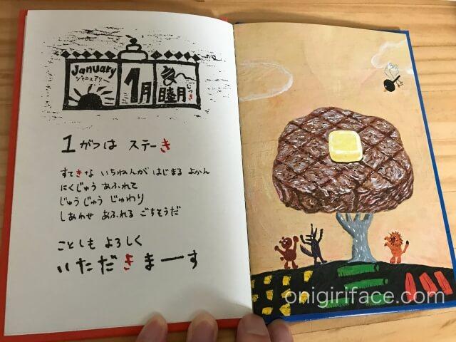 ハッピーセット絵本「ステーき」1月のページ
