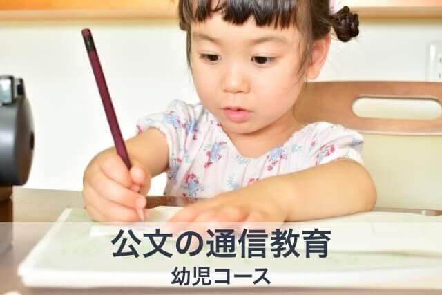 公文通信教育の教材・幼児コースを取り組む子供