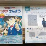 「名探偵コナンゼミ 通信教育」無料お試し教材・小学1年生ワークブック表紙とパズル問題