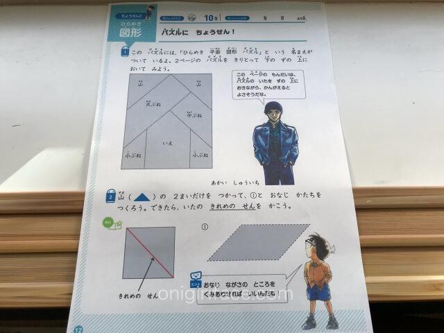 「名探偵コナンゼミ 通信教育」無料お試し教材・小学1年生図形の問題