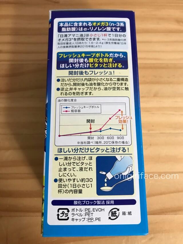 日清「アマニ油」パッケージのフレッシュキープボトル説明