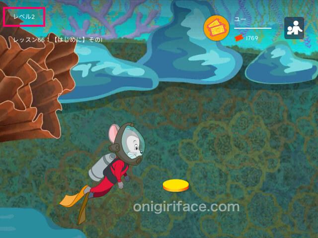 楽天ABCマウスの学習コースレベル2がスタート