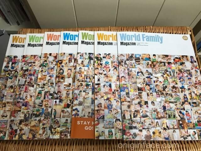 雑誌「ワールドファミリーマガジン」
