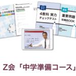Z会「中学準備コース」教材
