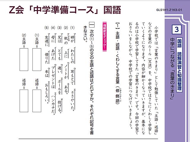 Z会「中学準備コース」国語